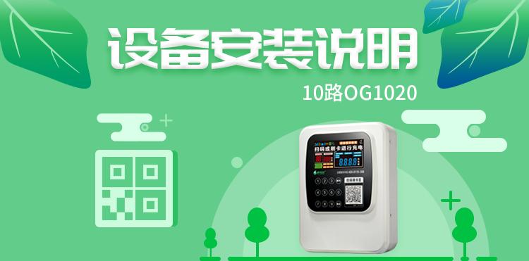 OG1020--安装说明