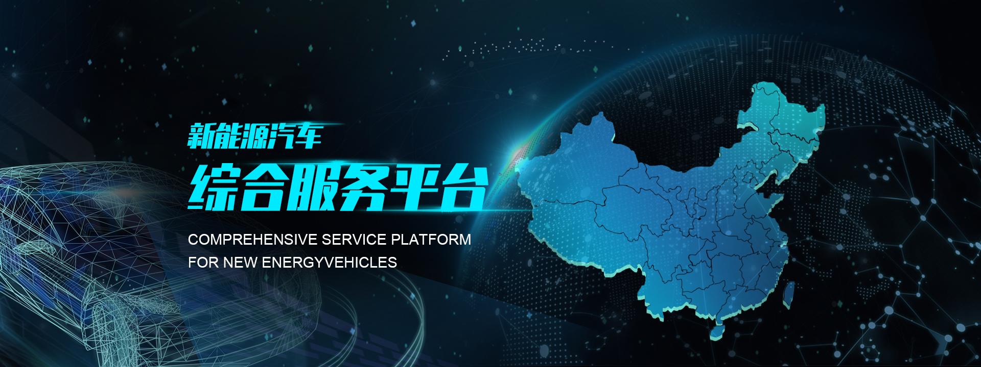 综合服务平台图