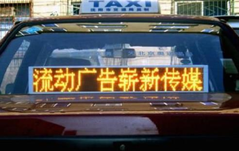 LED车载广告